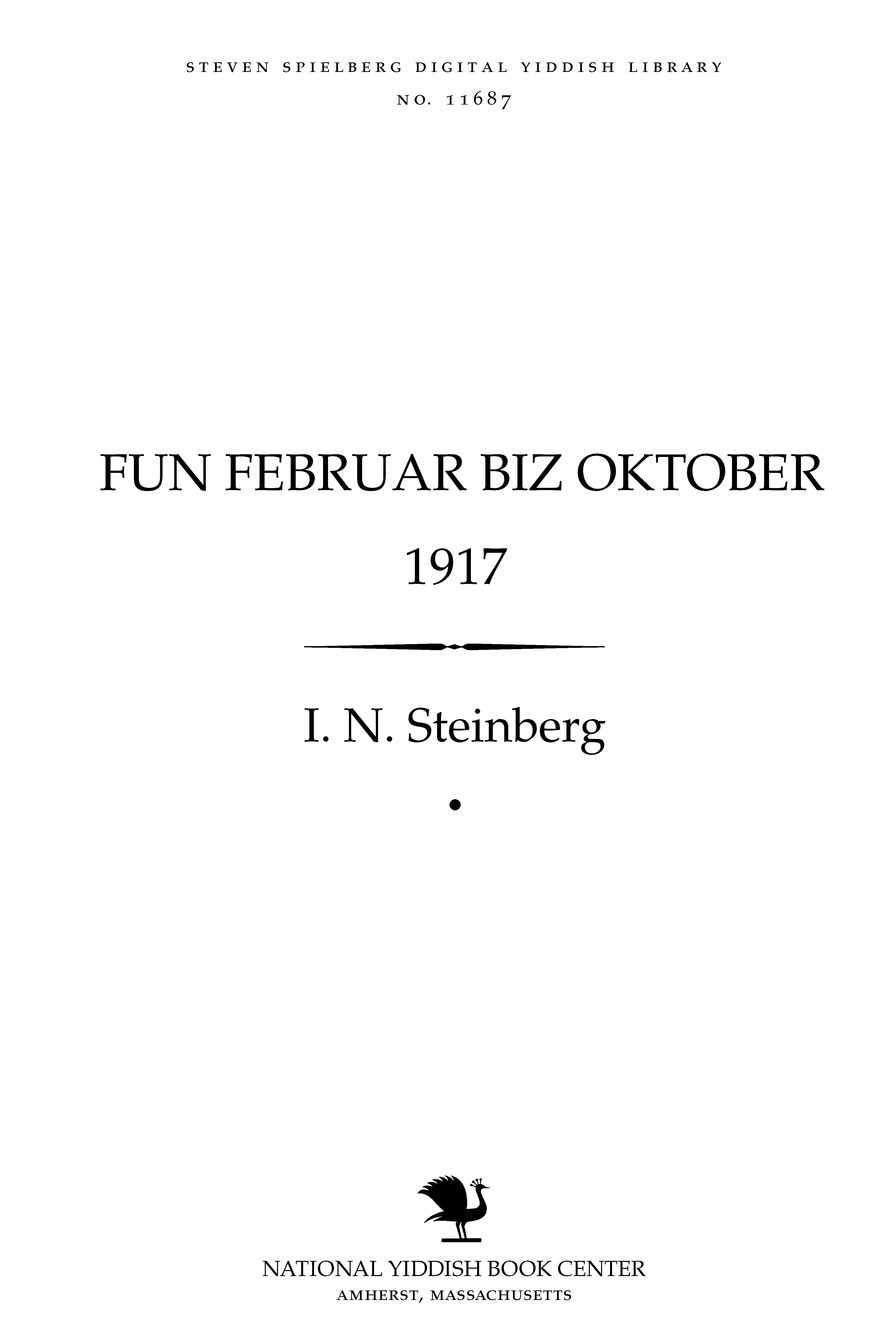 Cover of: Fun februar biz oḳṭober 1917